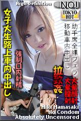 コチラをクリックして超過激なAV女優--浜崎美樹--をご覧ください。