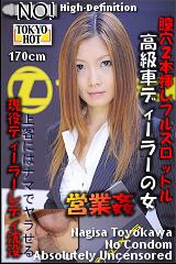 コチラをクリックして超過激なAV女優--豊川渚--をご覧ください。
