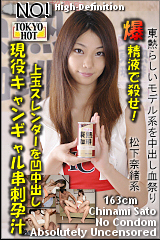 コチラをクリックして超過激なAV女優--佐藤ちなみ--をご覧ください。