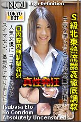 コチラをクリックして超過激なAV女優--江藤翼--をご覧ください。