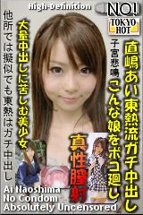コチラをクリックして超過激なAV女優--直嶋あい--をご覧ください。