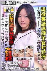コチラをクリックして超過激なAV女優--尾崎一美--をご覧ください。