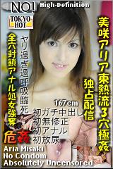 コチラをクリックして超過激なAV女優--美咲アリア--をご覧ください。