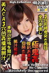 コチラをクリックして超過激なAV女優--吉沢咲良--をご覧ください。