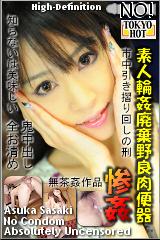 コチラをクリックして超過激なAV女優--佐々木明日香--をご覧ください。