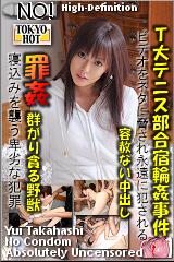コチラをクリックして超過激なAV女優--高橋由衣--をご覧ください。