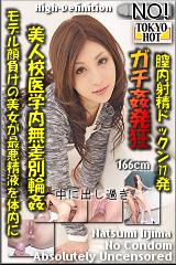 コチラをクリックして超過激なAV女優--飯島奈津美--をご覧ください。