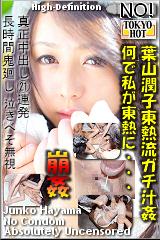 コチラをクリックして超過激なAV女優--葉山潤子--をご覧ください。