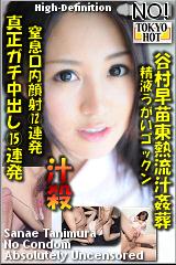 コチラをクリックして超過激なAV女優--谷村早苗--をご覧ください。