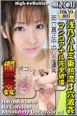 コチラをクリックして超過激なAV女優--浅乃ハルミ--をご覧ください。