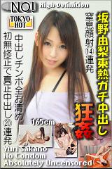コチラをクリックして超過激なAV女優--坂野由梨--をご覧ください。
