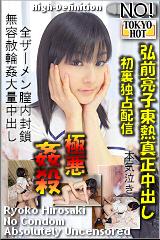 コチラをクリックして超過激なAV女優--弘前亮子--をご覧ください。