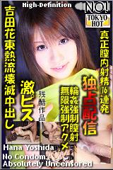 コチラをクリックして超過激なAV女優--吉田花--をご覧ください。