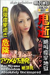 コチラをクリックして超過激なAV女優--宮間葵--をご覧ください。