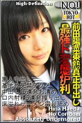 コチラをクリックして超過激なAV女優--前田陽菜--をご覧ください。