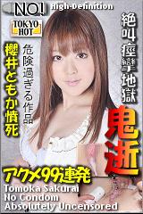 コチラをクリックして超過激なAV女優--櫻井ともか--をご覧ください。