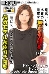 コチラをクリックして超過激なAV女優--田丸麻紀子--をご覧ください。