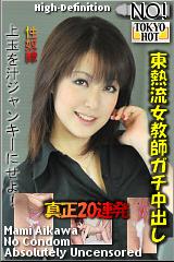 コチラをクリックして超過激なAV女優--相川まみ--をご覧ください。