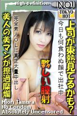 コチラをクリックして超過激なAV女優--田村みおり--をご覧ください。