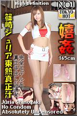コチラをクリックして超過激なAV女優--篠崎ジュリア--をご覧ください。
