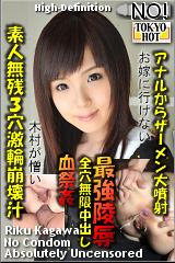 コチラをクリックして超過激なAV女優--香川りく--をご覧ください。