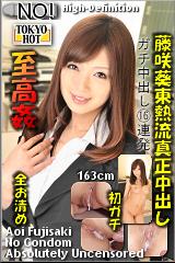 コチラをクリックして超過激なAV女優--藤咲葵--をご覧ください。