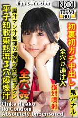 コチラをクリックして超過激なAV女優--平子知歌--をご覧ください。