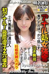 コチラをクリックして超過激なAV女優--藤原遼子--をご覧ください。