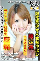 コチラをクリックして超過激なAV女優--五十嵐麻耶--をご覧ください。