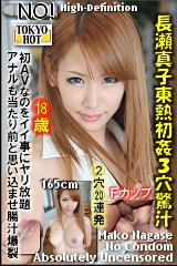 コチラをクリックして超過激なAV女優--長瀬真子--をご覧ください。