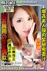 コチラをクリックして超過激なAV女優--加藤夏美--をご覧ください。