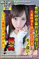 コチラをクリックして超過激なAV女優--杏樹紗奈--をご覧ください。