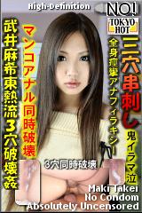 コチラをクリックして超過激なAV女優--武井麻希--をご覧ください。