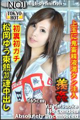 コチラをクリックして超過激なAV女優--松岡ゆう--をご覧ください。