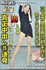 コチラをクリックして超過激なAV女優--三上香里菜--をご覧ください。