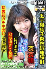 コチラをクリックして超過激なAV女優--五十嵐純子--をご覧ください。