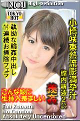 コチラをクリックして超過激なAV女優--小橋咲--をご覧ください。