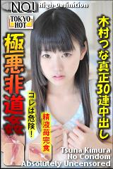 コチラをクリックして超過激なAV女優--木村つな--をご覧ください。