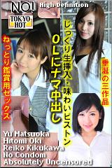コチラをクリックして超過激なAV女優--沖ひとみ,松岡ゆう,菊川怜子--をご覧ください。