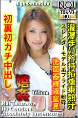 コチラをクリックして超過激なAV女優--瀧澤まい--をご覧ください。