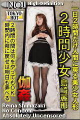 コチラをクリックして超過激なAV女優--島崎麗那--をご覧ください。