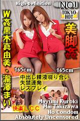 コチラをクリックして超過激なAV女優--黒木真由美、瀧澤まい--をご覧ください。