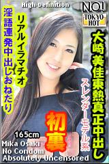 コチラをクリックして超過激なAV女優--大崎美佳--をご覧ください。
