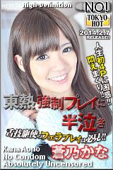 コチラをクリックして超過激なAV女優--蒼乃かな--をご覧ください。