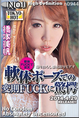 コチラをクリックして超過激なAV女優--橋本美帆--をご覧ください。