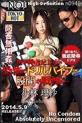 コチラをクリックして超過激なAV女優--小林理紗--をご覧ください。