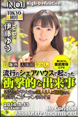 コチラをクリックして超過激なAV女優--伊藤ゆう--をご覧ください。