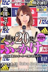 コチラをクリックして超過激なAV女優--松岡セイラ--をご覧ください。