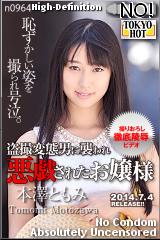 コチラをクリックして超過激なAV女優--本澤ともみ--をご覧ください。