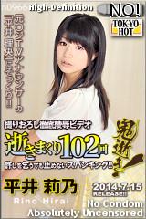 コチラをクリックして超過激なAV女優--平井莉乃--をご覧ください。
